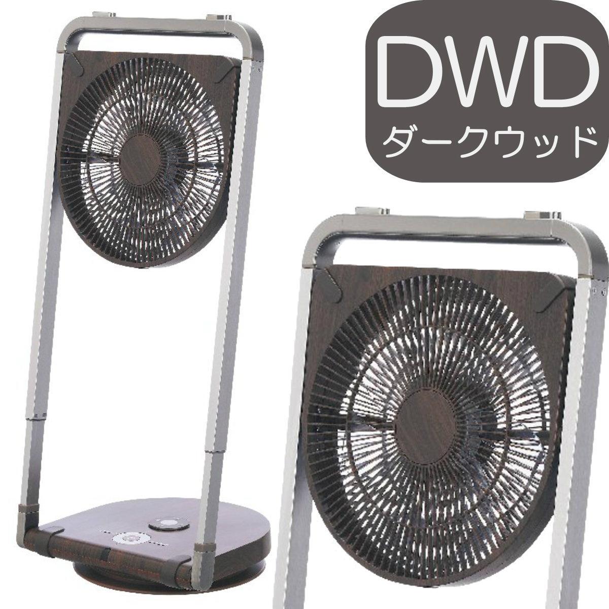 DCモーター折畳式扇風機 | FLS-252D | ダークウッド | フォールディングファン | 全高69-81cm | ドウシシャ 1年保証