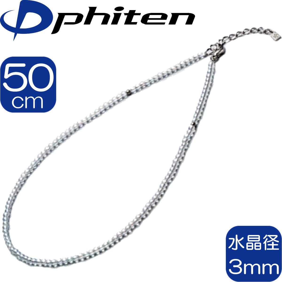 【正規品】 Phiten | チタン水晶ネックレス 3mm玉 50cm (+5cmアジャスター) | 日本製 | 0515AQ812053 | ファイテン