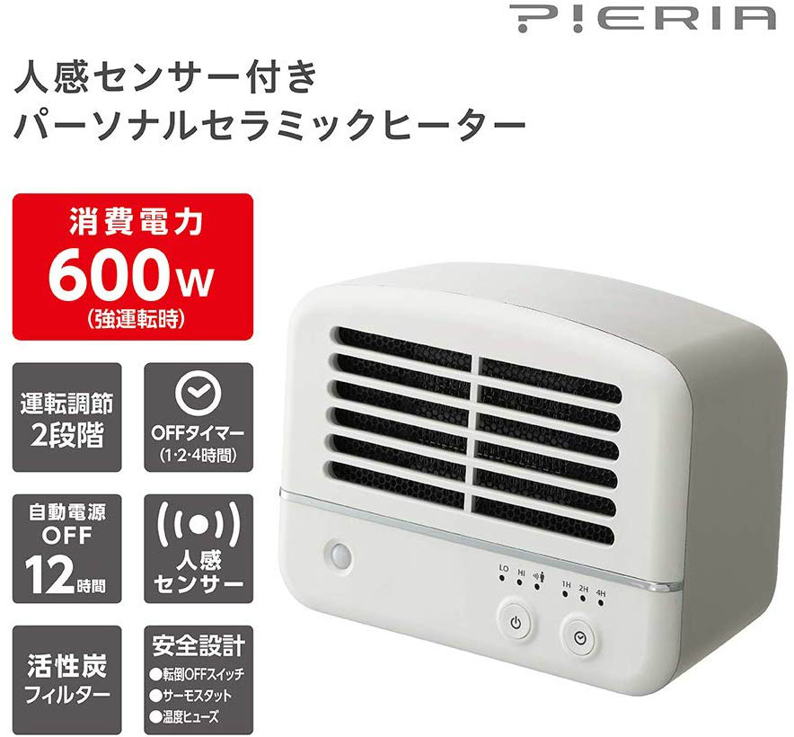 PIERIA 人感センサー付 パーソナルセラミックヒーターCHU 061J PKピンク600W活性炭脱臭ピエリア 1年保証b76gyf