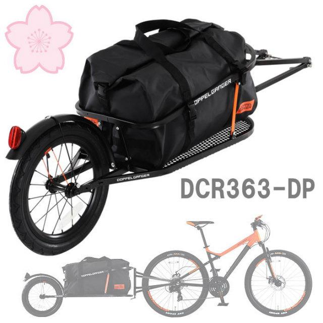 【ギフ_包装】 DOPPELGANGER シングルホイールサイクルトレーラー | DCR363-DP | 防水バッグ付属 | タイヤ16型 DOPPELGANGER タイヤ16型 | | ドッペルギャンガー, おかしや:9bec517f --- aqvalain.ru