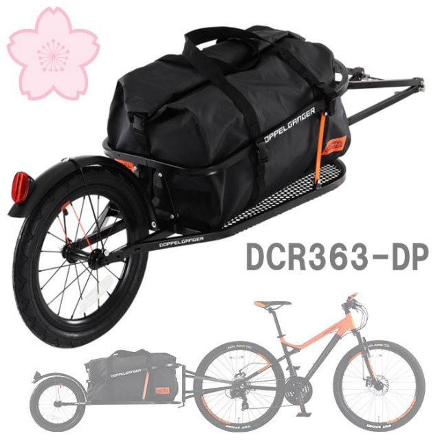 DOPPELGANGER シングルホイールサイクルトレーラー | DCR363-DP | 防水バッグ付属 | タイヤ16型 | ドッペルギャンガー