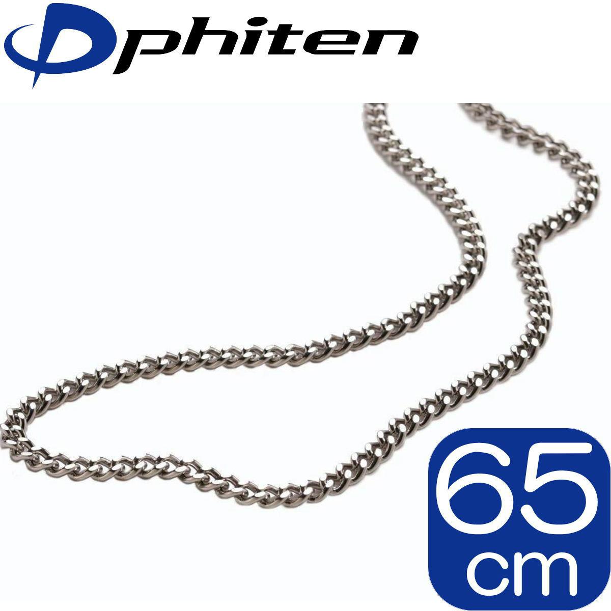 【正規品】 Phiten   チタン チェーンネックレス   65cm   約20g   日本製   0505TC65   ファイテン
