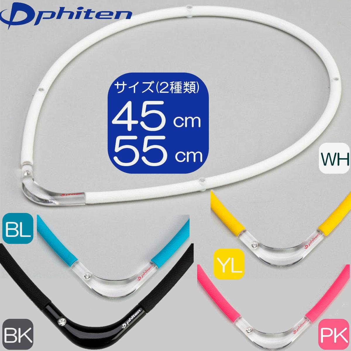 V字のトップにクリスタルを配置したオシャレなデザイン 感謝価格 送料300円 Phiten RAKUWA 磁気チタンネックレスS-2 全5色 ファイテン S- 2サイズ ☆国内最安値に挑戦☆