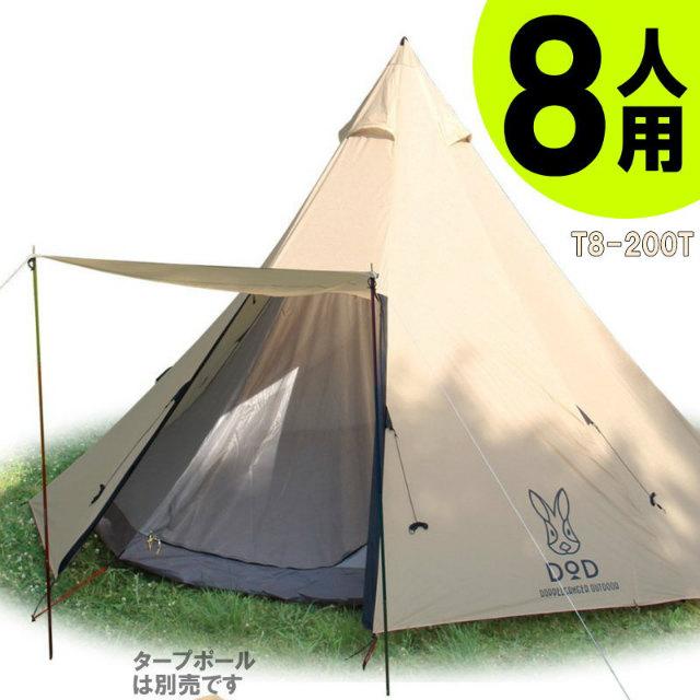 【あす楽】DOD ビッグワンポールテント | T8-200T | ベージュ | モノポールテント | 全高3m | ティピー型
