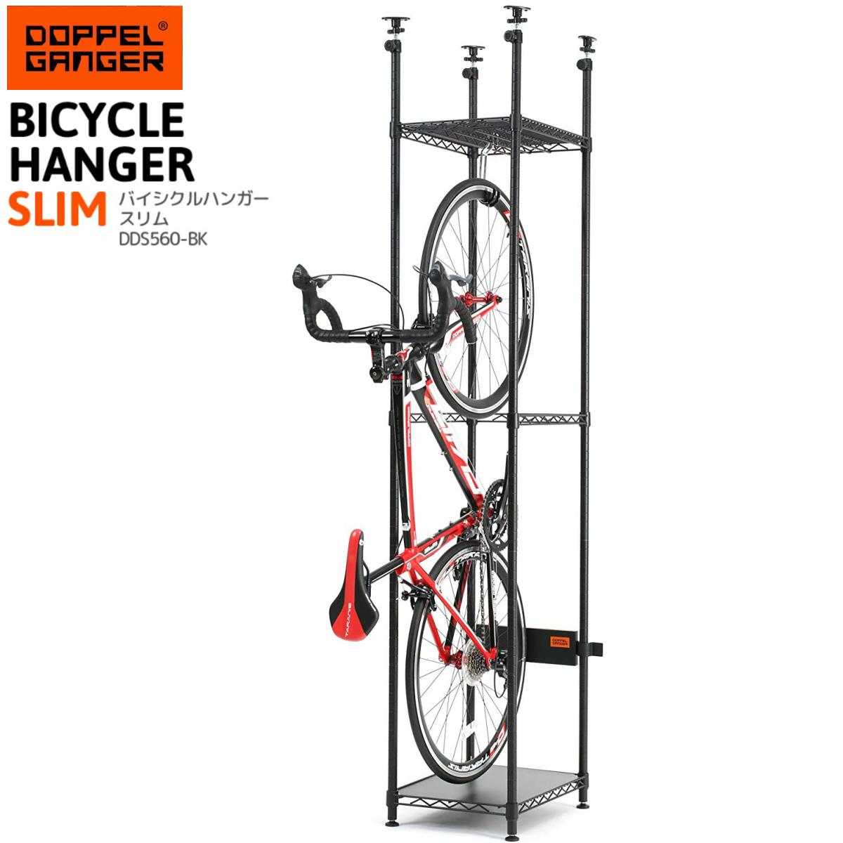 ドッペルギャンガー バイシクルハンガースリム DDS560-BK ブラック 省スペース 耐荷重30kg 自転車スタンド