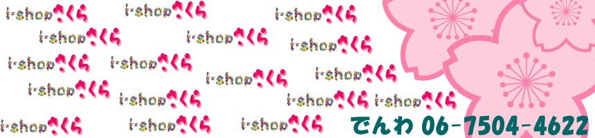 i-shopさくら2号店:お値打ち価格でお届けいたします。