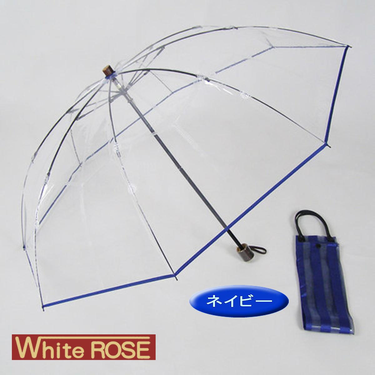 ホワイトローズ 折りたたみビニール傘 アメマチ58 天然木手元 逆支弁 8本骨 ネイビー 2WAY傘袋 日本製