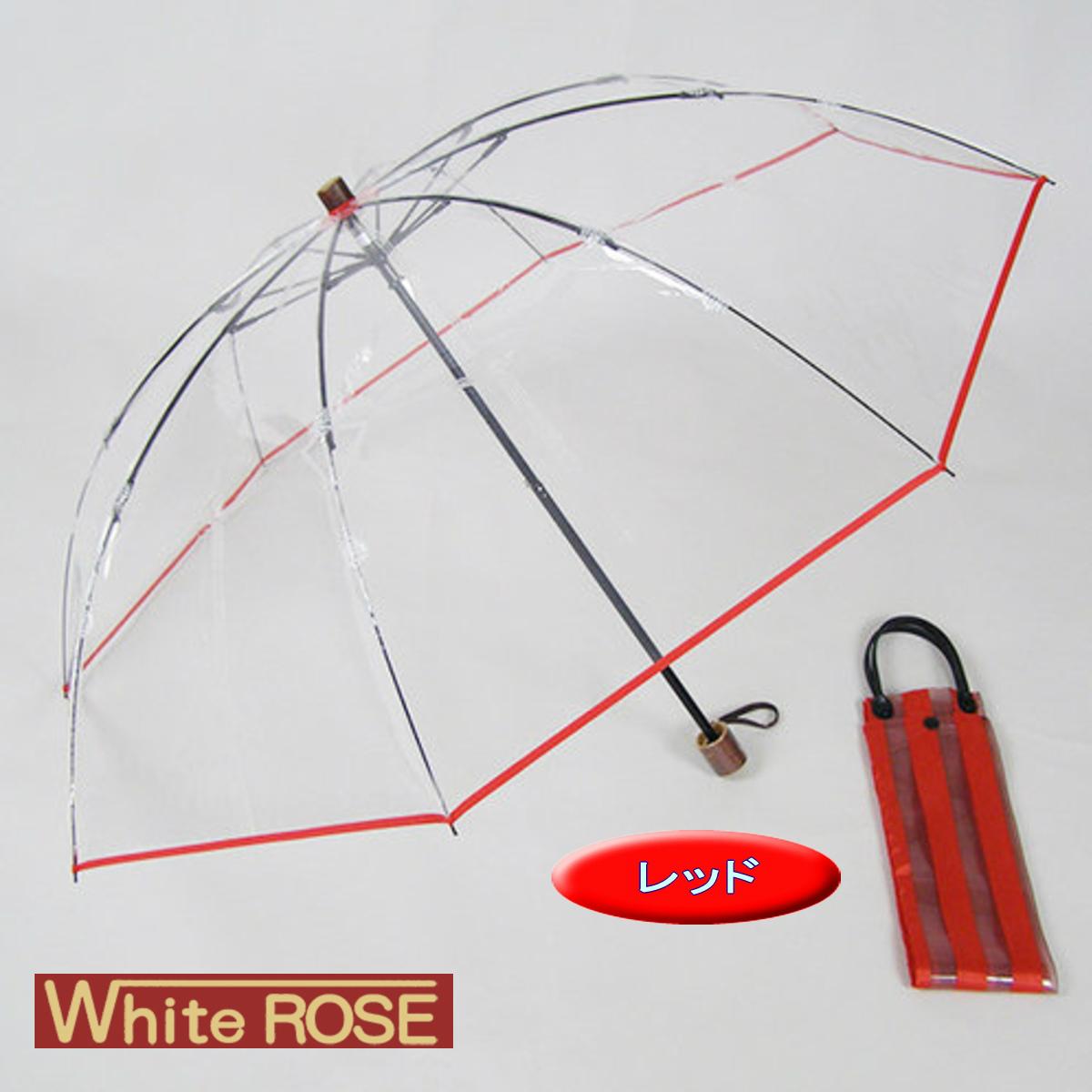 ホワイトローズ 折りたたみビニール傘 アメマチ58 天然木手元 逆支弁 8本骨 レッド 2WAY傘袋 日本製