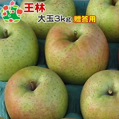 りんご 王林 特選 大玉 青森県産 ギフト 贈答用 3kg 送料無料