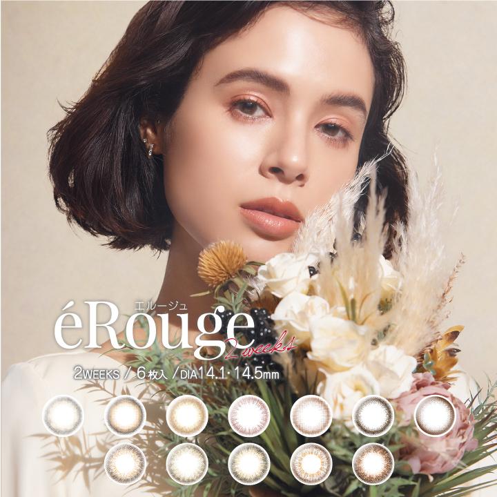 .eRouge(エルージュ)6箱 / 2週間交換 6枚入り カラーコンタクト カラコン ブラウン【代引き不可】