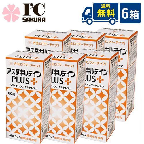 .【送料無料】アスタキルテインPLUS60×6箱セット