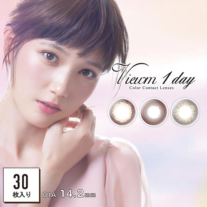 .【送料無料】Viewm1day (ビュームワンデー) 4箱セット /1箱30枚入り/3色/1dayカラーコンタクトレンズ/カラコン【代引き不可】*
