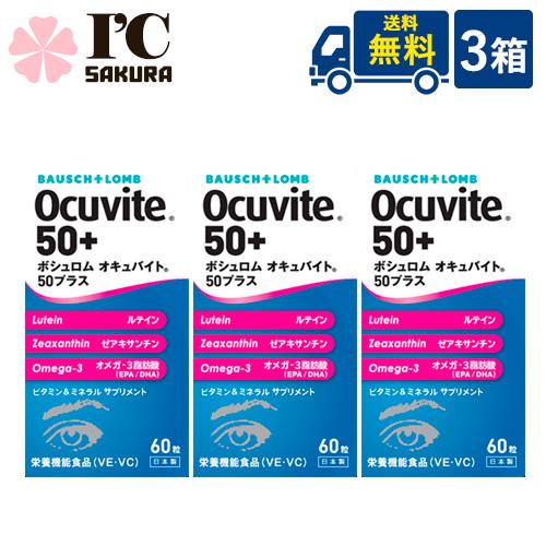.【送料無料】オキュバイト50プラス 60粒入り(約1か月分)×3本入