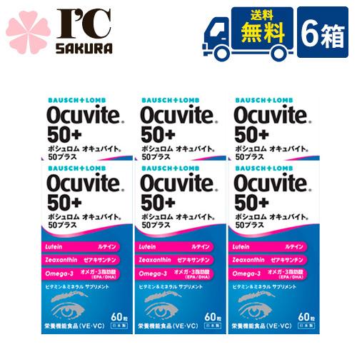 .【送料無料】オキュバイト50プラス 60粒入り(約1か月分)×6本入