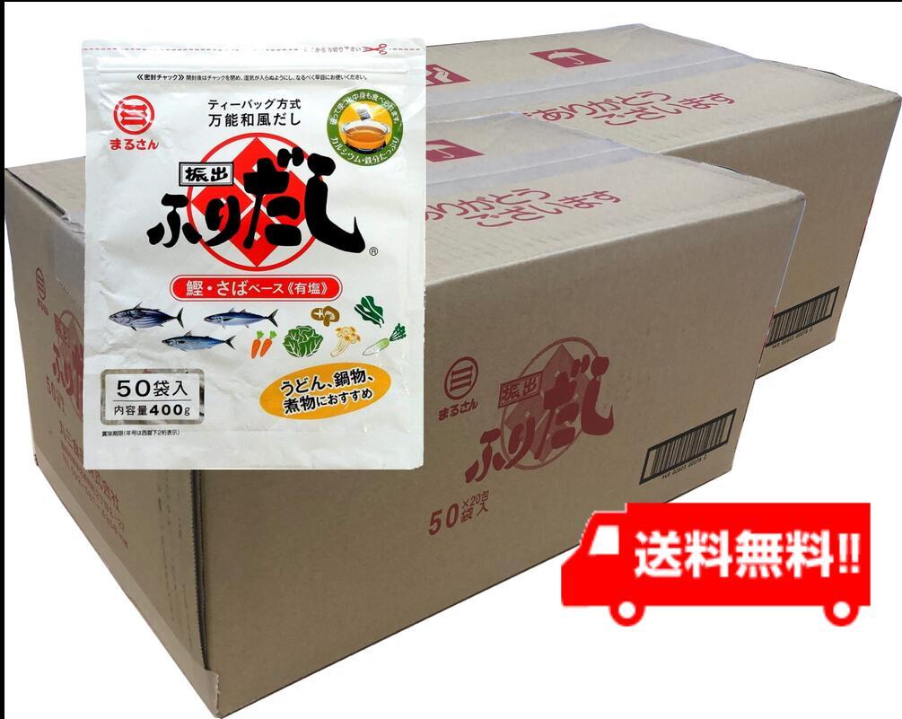 送料無料 まるさん ふりだし 8g×50入り (40袋)