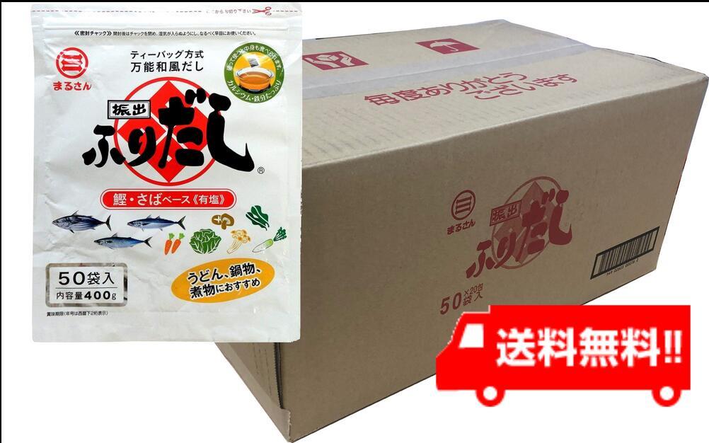 送料無料 丸三食品 ふりだし 8g×50入り (20袋)
