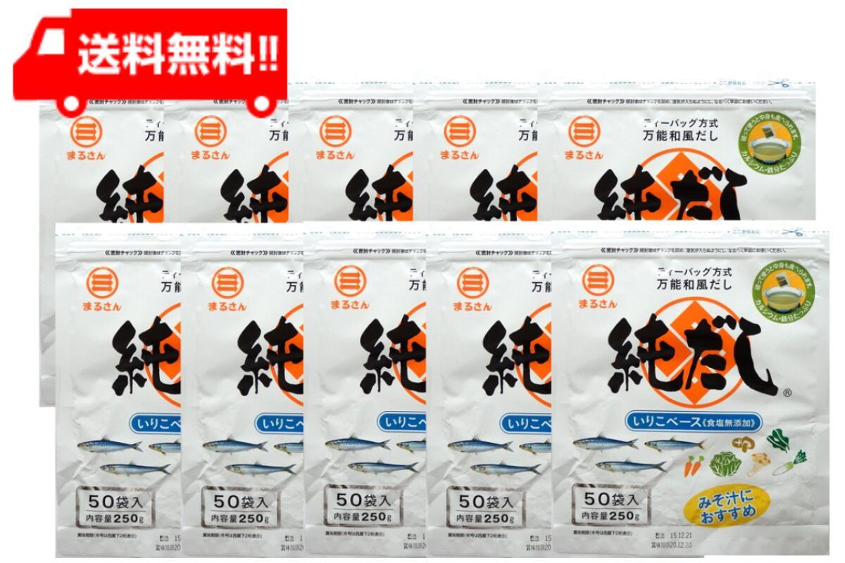 送料無料 丸三食品 純だし 5g×50入り (10袋)
