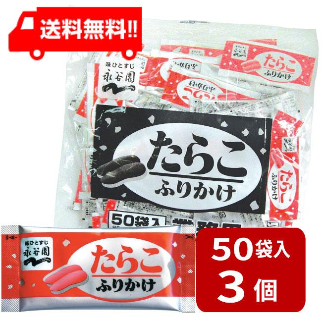 たらこの香ばしい風味が特徴 永谷園 業務用ふりかけたらこ おしゃれ 入手困難 1.7g×50袋入り×3袋