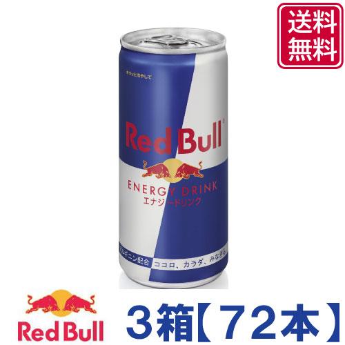 【レッドブル】送料無料 レッドブル エナジードリンク 185ml 72本【3箱】(red bull 栄養ドリンク カフェイン アルギニン)