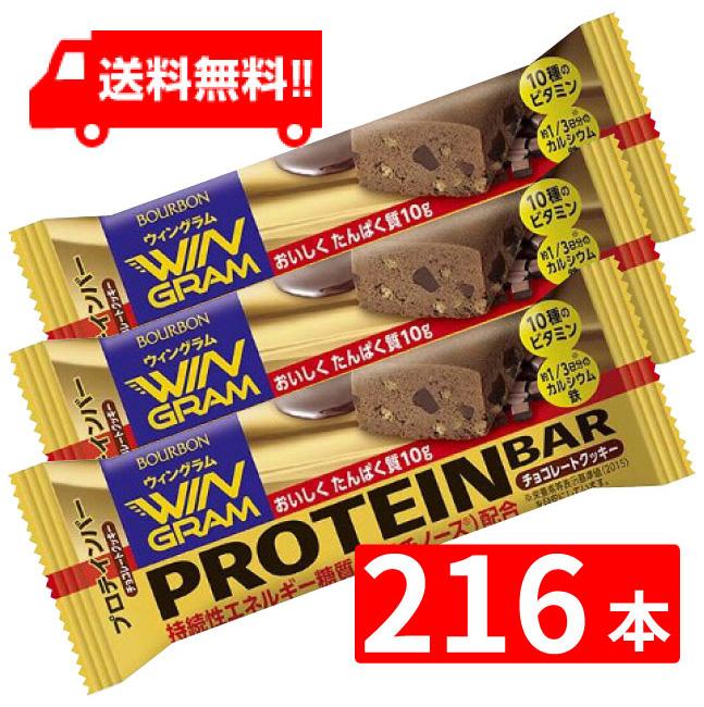 おいしく たんぱく質10g 一部予約 ブルボン プロテインバーチョコレートクッキー 40g×2ケース 高級品 216本 全国一律送料無料