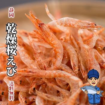 乾燥桜えび500g 軽減税率対象商品 送料無料 静岡県産 【smtb-t】