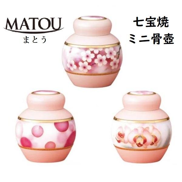 【3柄選び】手元供養 ミニ骨壺  MATOU まとう 七宝焼 ソウル プチポット 日本製