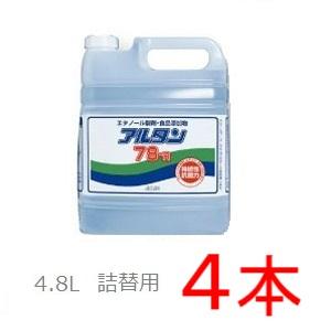 【お得4本セット】アルコールの即効性除菌 アルタン 78-R 4.8L(詰替え用)