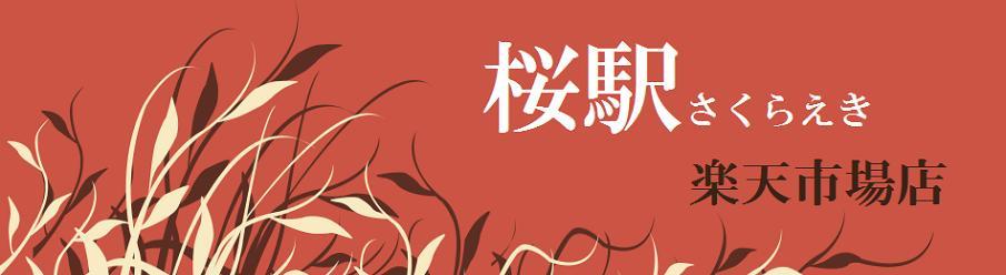 桜駅 楽天市場店:化粧品 通販  美と健康を求めているあなたへ 桜駅