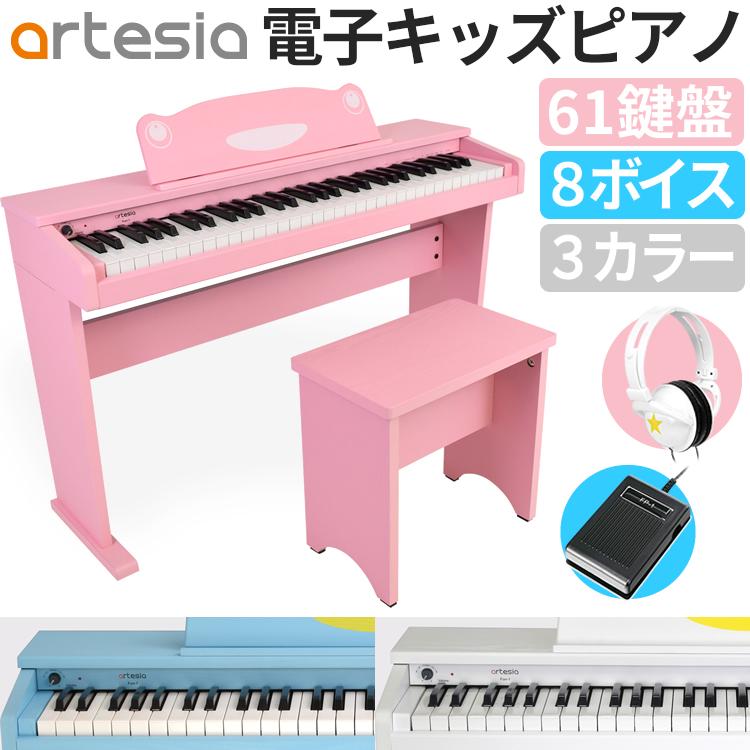 Artesia 電子ピアノ 子供用 61鍵盤 FUN-1【サスティンペダル/専用スタンド/椅子/ヘッドフォン付属!】 【発送区分:大型 ※沖縄・離島は特殊送料】*
