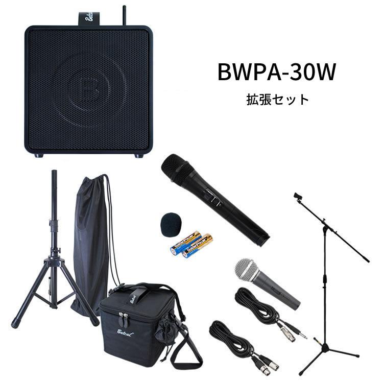 ワイヤレスマイク付き ポータブル PA 充電式アンプセット Belcat BWPA-30W [拡張セットA]【Bluetooth対応 BWPA30 PAセット 結婚式 講演 演説 ライブ カラオケ イベント 野外】