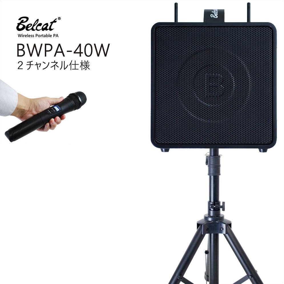 ワイヤレスマイクセット ポータブル PA アンプ Belcat BWPA-40W ワイヤレスマイク 2本 - 充電式 アンプ 【スピーカースタンド 付属】【BWPA40 PAセット 結婚式 講演 ライブ Bluetooth カラオケ】