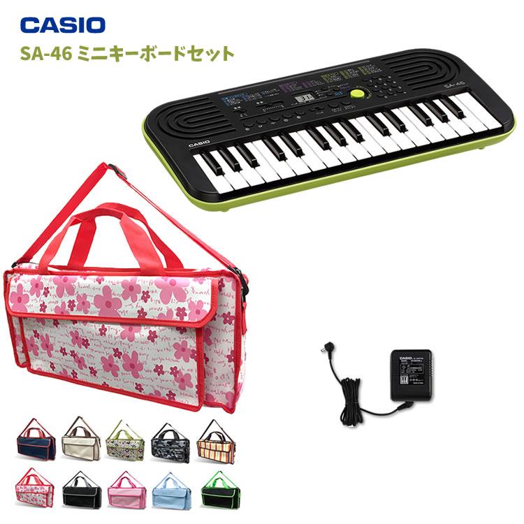 【今だけポイント5倍!12月26日9時59分まで】CASIO カシオ ミニキーボード SA-46 鍵盤バッグ・アダプター 付属セット【ミニピアノ 楽器 カシオ 子供用 キーボード SA46 KHB ADE95100LJ】