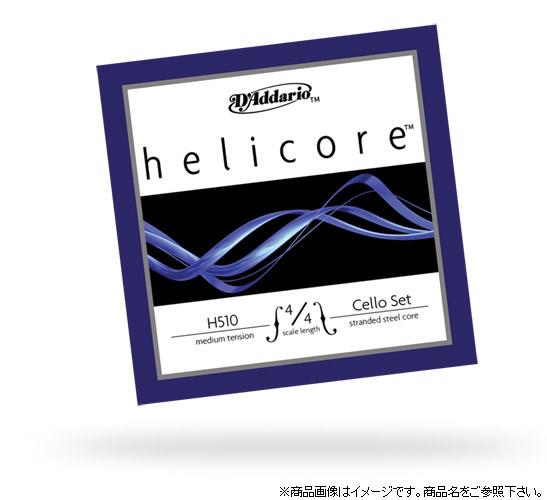 D'Addario チェロ弦 H510 4/4 Helicore (1~4弦セット)【ダダリオ daddario】