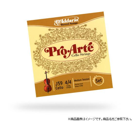 D'Addario チェロ弦 J59 4/4 ProArte (silver G 1~4弦セット)【ダダリオ daddario】