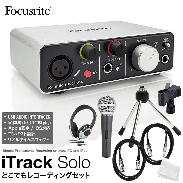 Focusrite コンパクトオーディオインターフェース iTrack Solo-lightning どこでもレコーディングセット【フォーカスライト オーディオインターフェイス iOS対応 iPad対応】【DTM 「歌ってみた動画」/「宅録」/「ゲーム実況」等への音声入力に!】