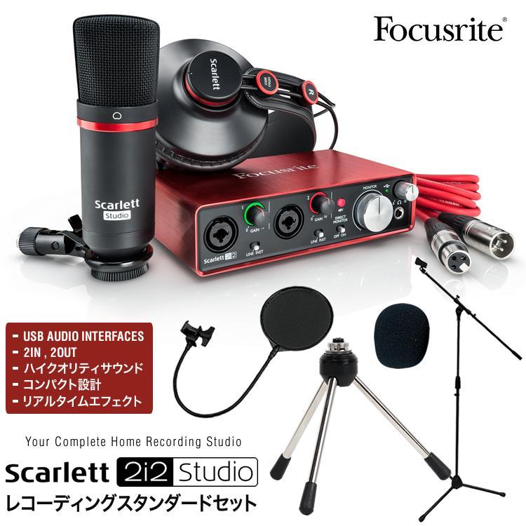 Focusrite USBオーディオインターフェース Scarlett 2i2 Studio G2 レコーディングスタンダードセット【フォーカスライト インターフェイス スカーレット】【DTM 「歌ってみた動画」/「宅録」】