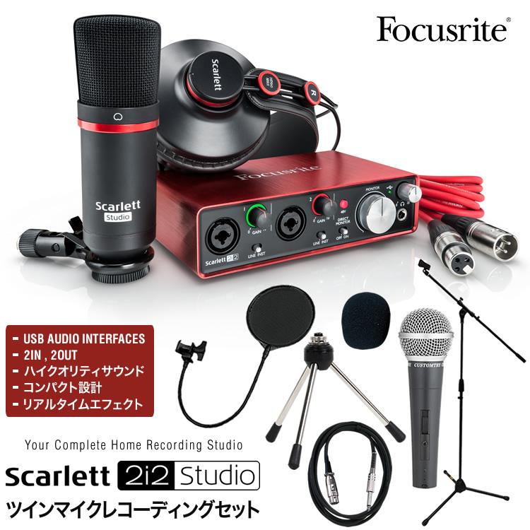【クーポンで5%オフ!6月3日9時59分まで】Focusrite USBオーディオインターフェース Scarlett 2i2 Studio G2 ツインマイクレコーディングセット【フォーカスライト インターフェイス スカーレット】【DTM 「歌ってみた動画」/「宅録」】