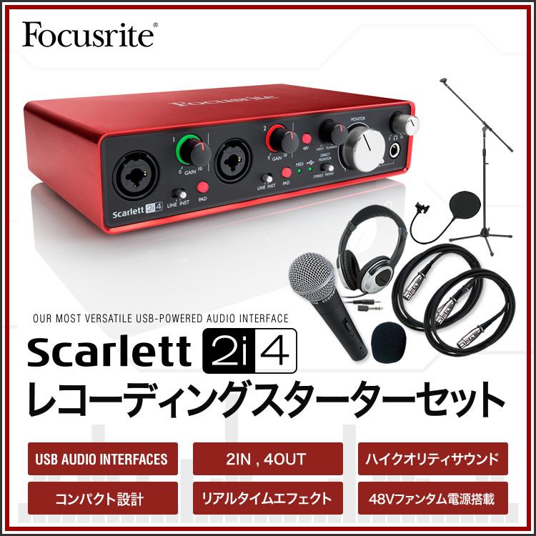 Focusrite USBオーディオインターフェース Scarlett 2i4 G2 レコーディングスターターセット【フォーカスライト インターフェイス スカーレット】【DTM 「歌ってみた動画」/「宅録」等への音声入力に!】