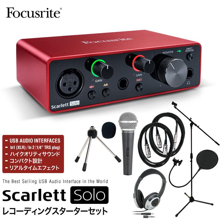 【予約:5月中旬頃入荷予定】Focusrite USBオーディオインターフェース Scarlett Solo G3 レコーディングスターターセット【フォーカスライト インターフェイス】【DTM 「歌ってみた動画」/「宅録」等への音声入力に!】*