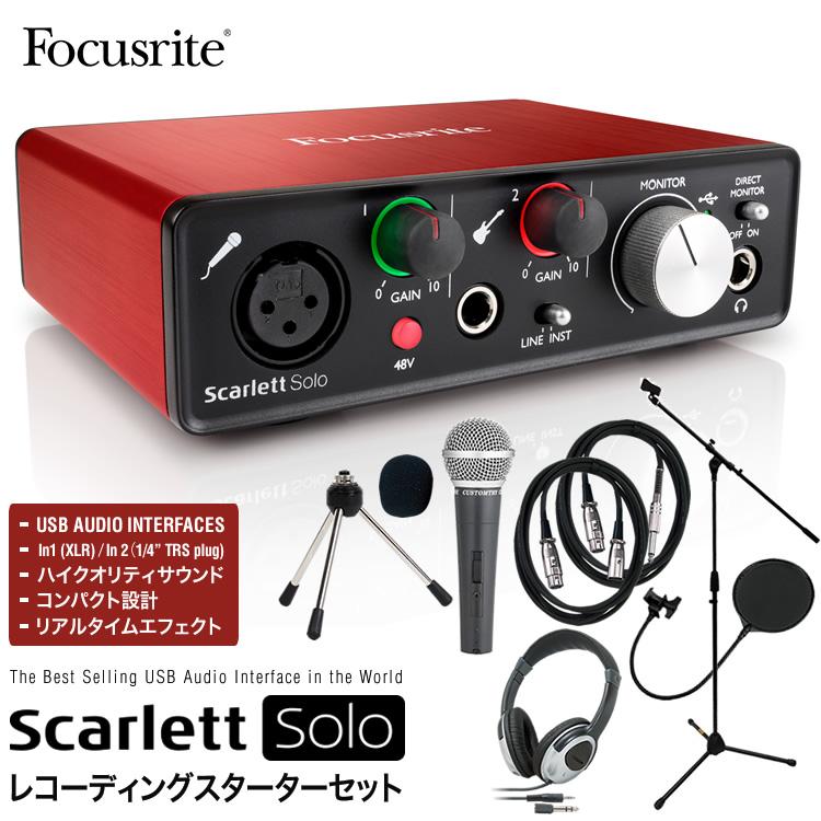 Focusrite USBオーディオインターフェース Scarlett Solo G2 レコーディングスターターセット【フォーカスライト インターフェイス スカーレット】【DTM 「歌ってみた動画」/「宅録」等への音声入力に!】