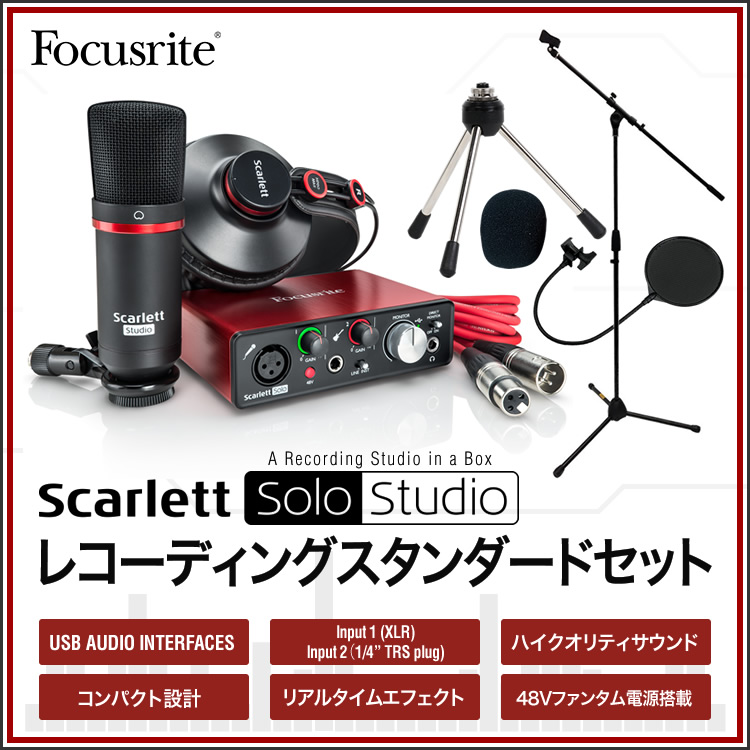 Focusrite USBオーディオインターフェース Scarlett Solo Studio G2 レコーディングスタンダードセット【フォーカスライト インターフェイス スカーレット】【DTM 「歌ってみた動画」/「宅録」】
