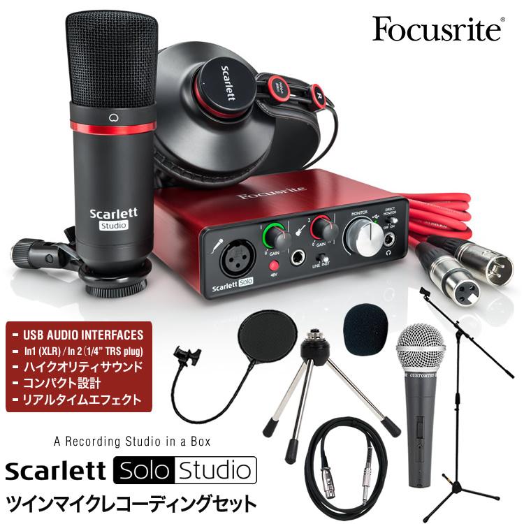 Focusrite USBオーディオインターフェース Scarlett Solo Studio G2 ツインマイクレコーディングセット【フォーカスライト インターフェイス スカーレット】【DTM 「歌ってみた動画」/「宅録」】