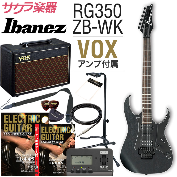 Ibanez アイバニーズ エレキギター RG350ZB/WK [VOX Pathfinder10 アンプ入門セット]