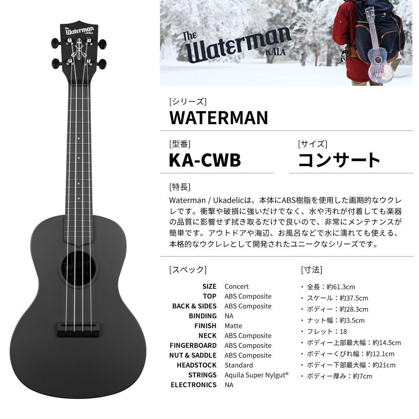KALA (empty) plastic ukulele WATERMAN (Waterman) concert ukulele KA-CWB