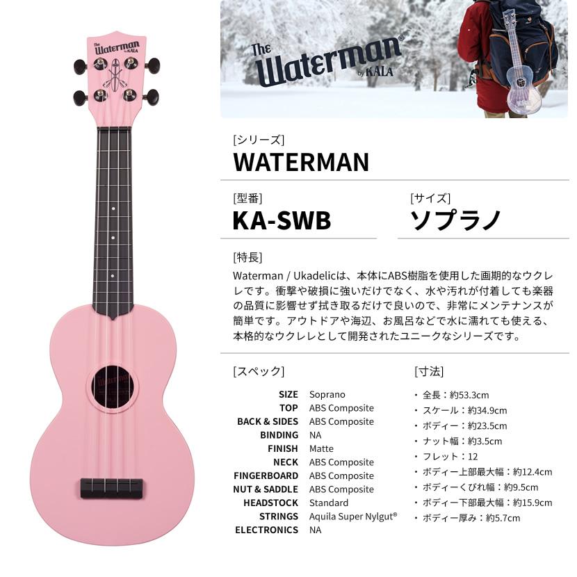 KALA (empty) plastic ukulele WATERMAN (Waterman) soprano ukulele KA-SWB