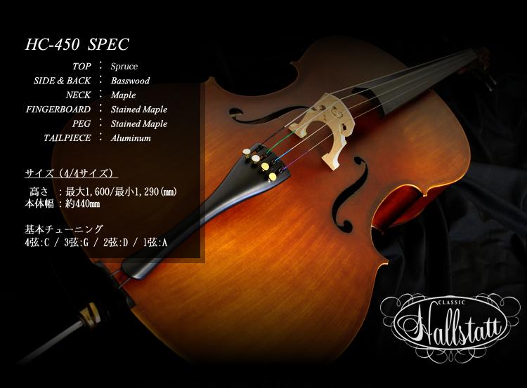 大提琴Hallstatt HC-450入门安排