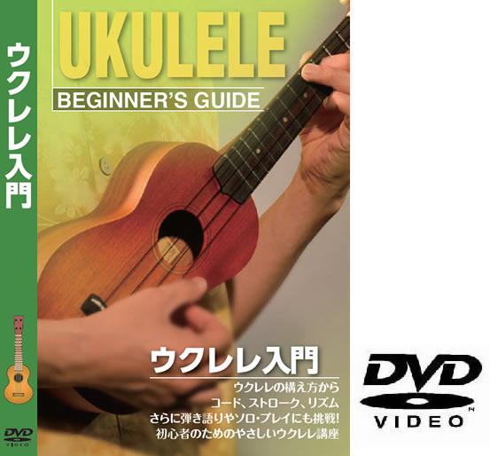 送料無料 沖縄 開店記念セール 離島を除く ウクレレ用教則DVD ゆうパケット対応 KDU100 KDU-100 驚きの価格が実現