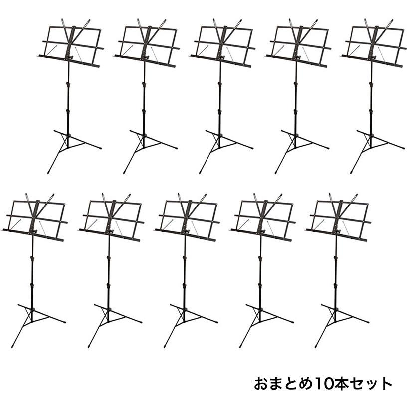 譜面台 MS-200J/BK 【MS200J おまとめ10本セット】