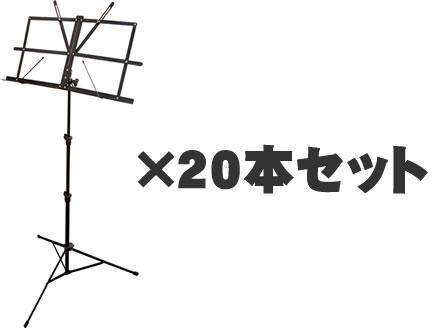 【7%OFFクーポンが使える!1月16日9時59分まで】譜面台 MS-200J 【MS200J おまとめ20本セット】