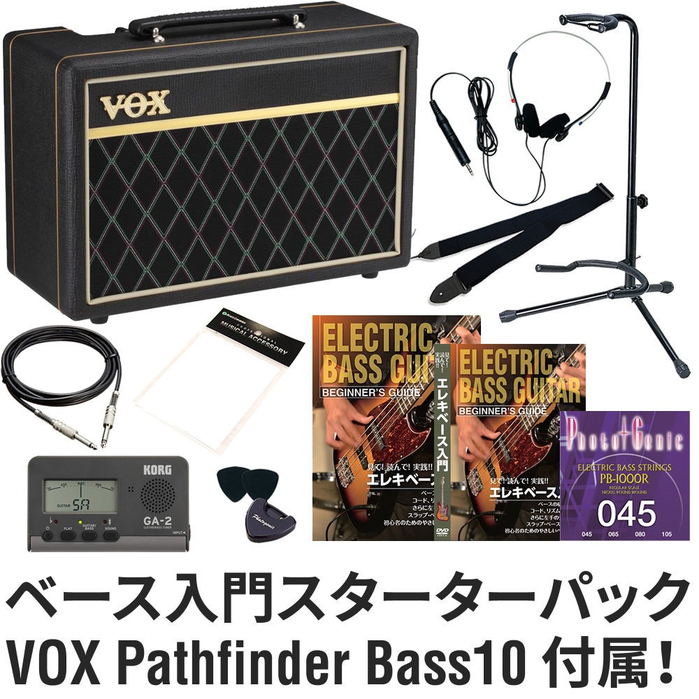 ベース用 入門セット VOX Pathfinder Bass10スターターパック (本体は付属しません)【パスファインダーベース 初心者 入門】